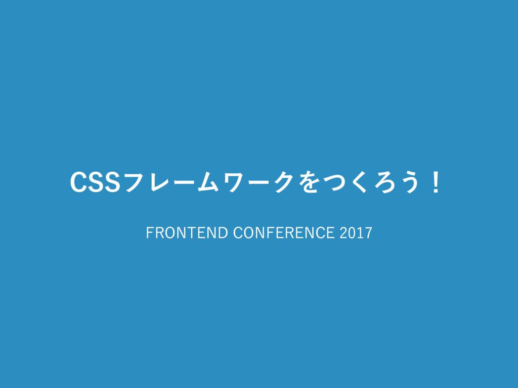 CSSフレームワークをつくろう!