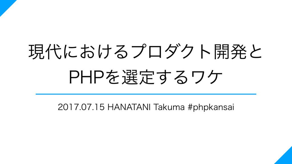 現代におけるプロダクト開発とPHPを選定するワケ #phpkansai