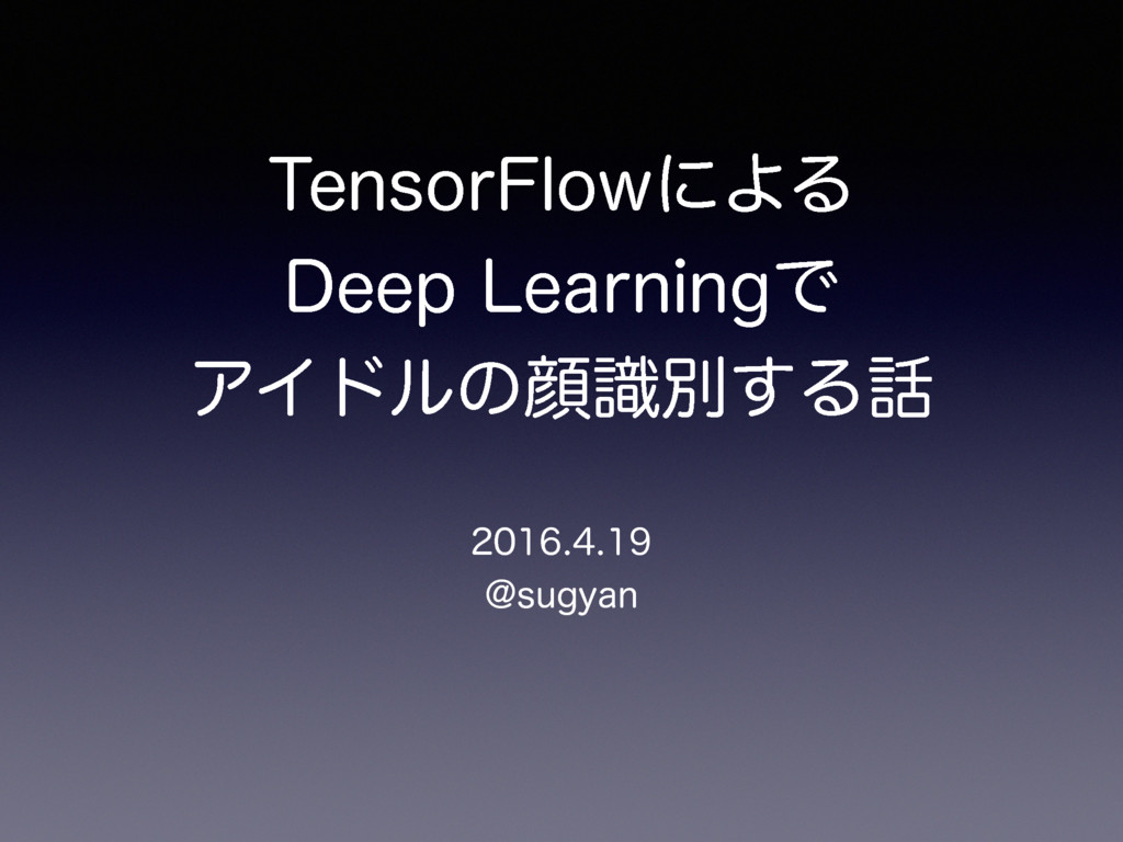 TensorFlowによるDeep Learningでアイドルの顔識別する話