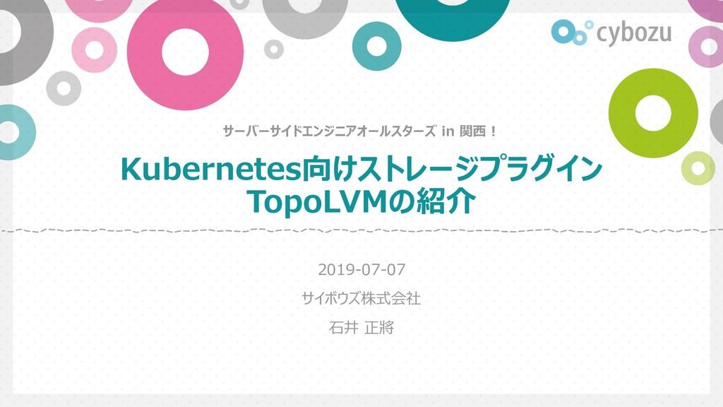 Slide Top: Kubernertes向けストレージプラグイン TopoLVMの紹介