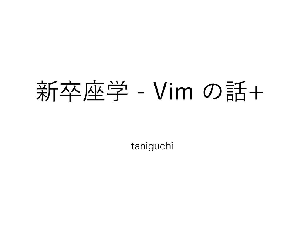 Vim の話+