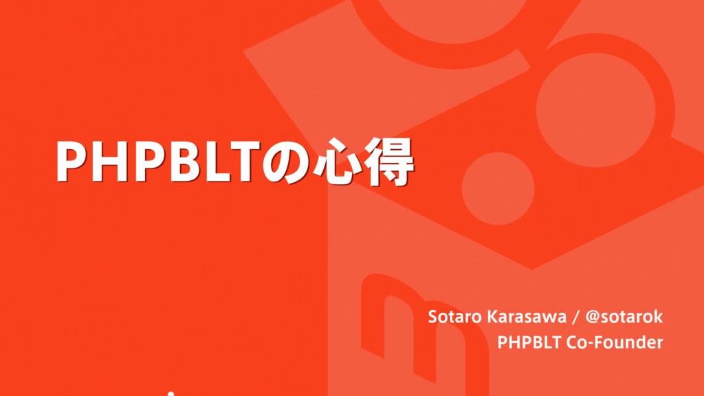 PHPBLT の心得 / PHPBLT #5 @ペパボ