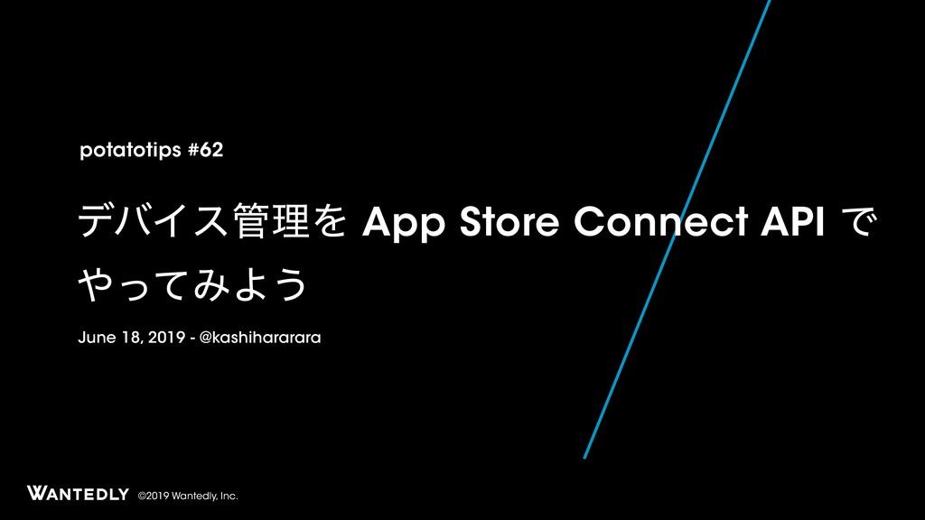 デバイス管理を App Store Connect API でやってみよう