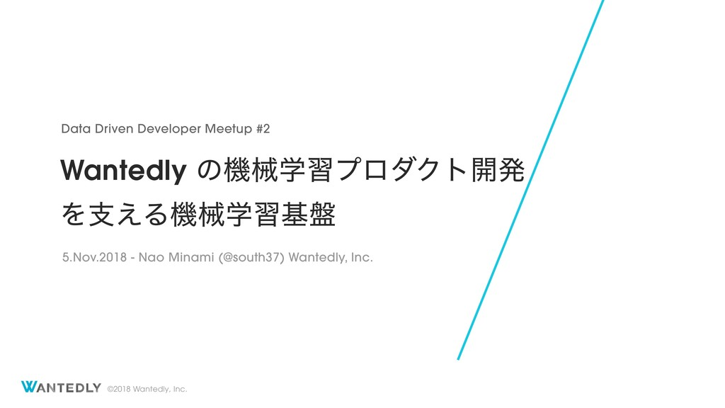 Wantedly の機械学習プロダクト開発を支える機械学習基盤 / #d3m