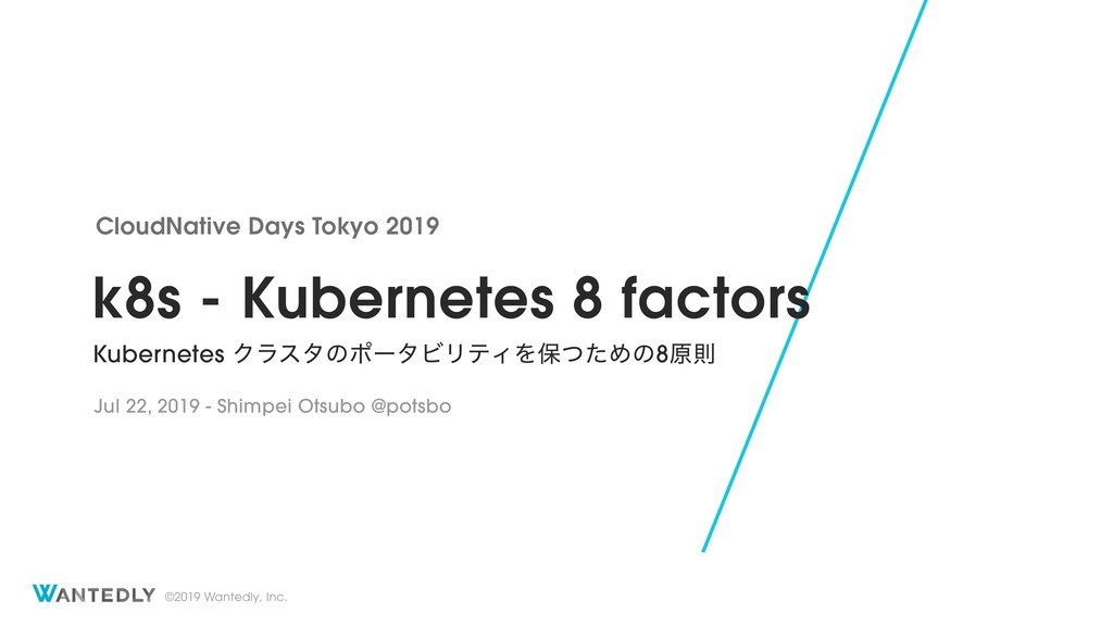 k8s - Kubernetes 8 Factors