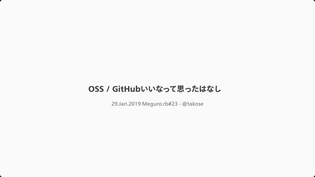 OSS・GitHubいいなって思ったはなし / megurorb#23