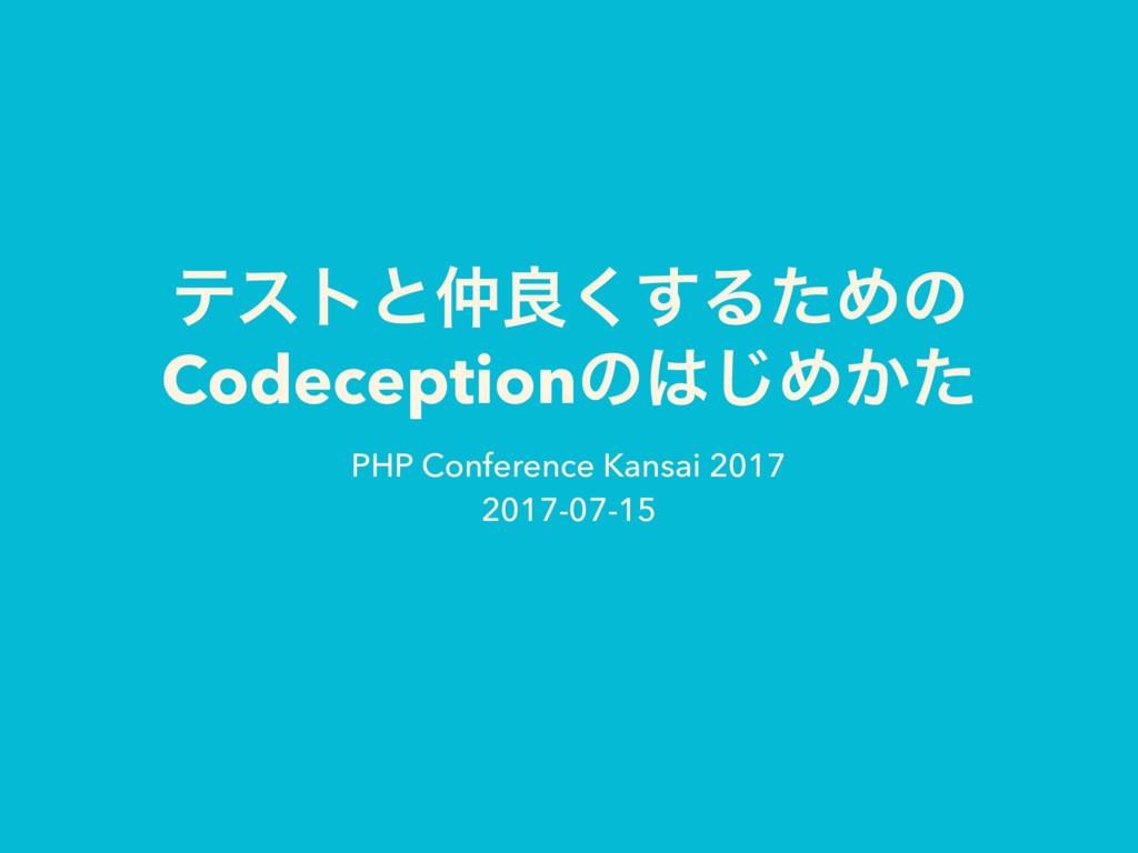 テストと仲良くするためのCodeceptionのはじめかた #phpkansai