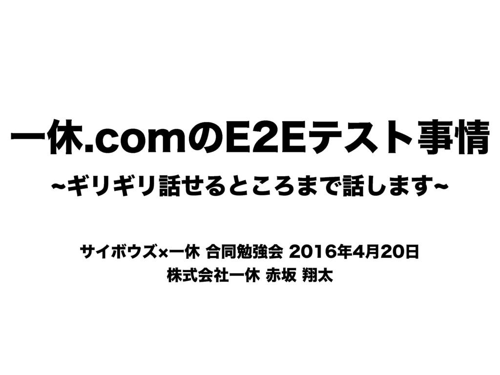 一休.comのE2Eテスト事情 ~ギリギリ話せるところまで話します~ /cybozu_ikyu_e2e
