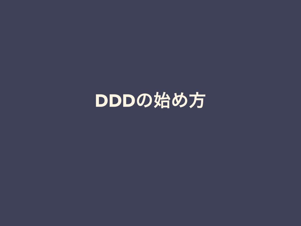 DDDの始め方