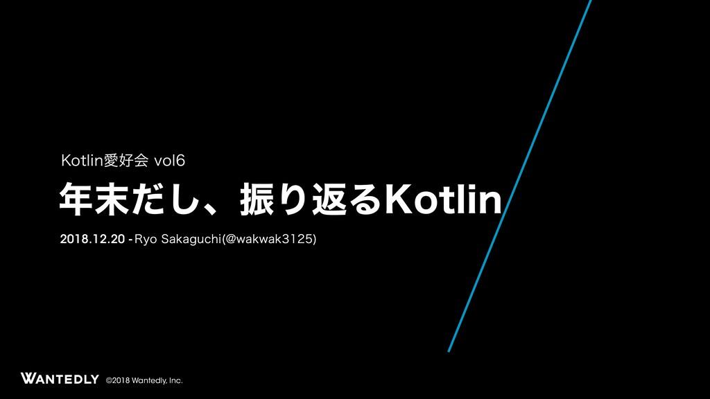 年末だし、振り返るKotlin