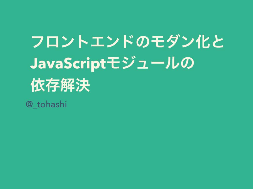 フロントエンドのモダン化とJavaScriptモジュールの依存解決