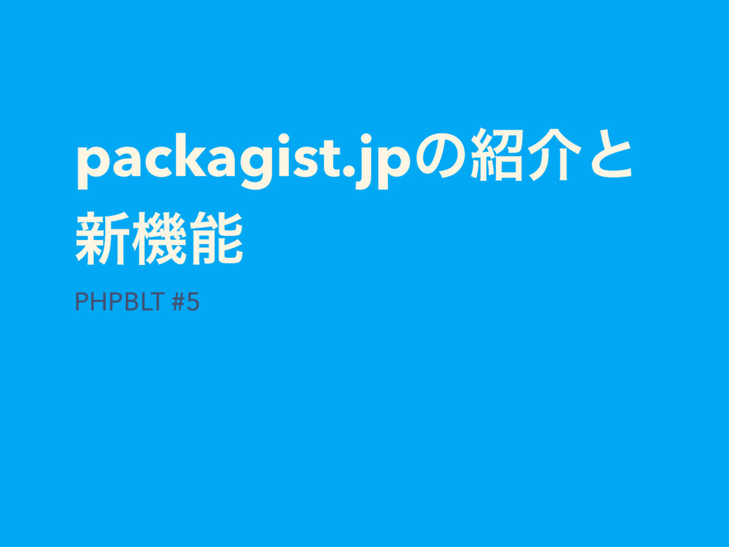 packagist.jpの紹介と新機能 /#phpblt