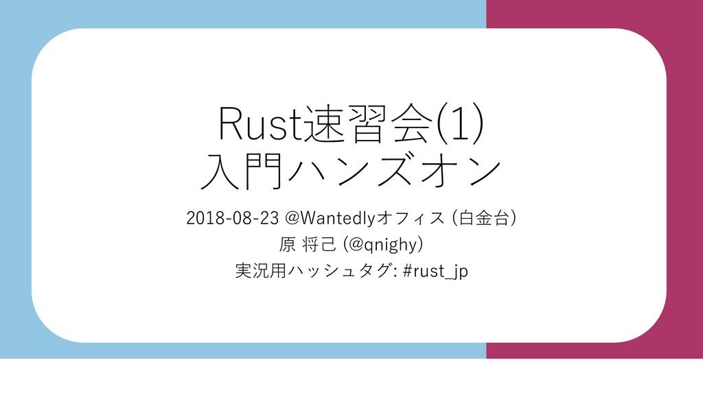 Rust速習会1.pdf