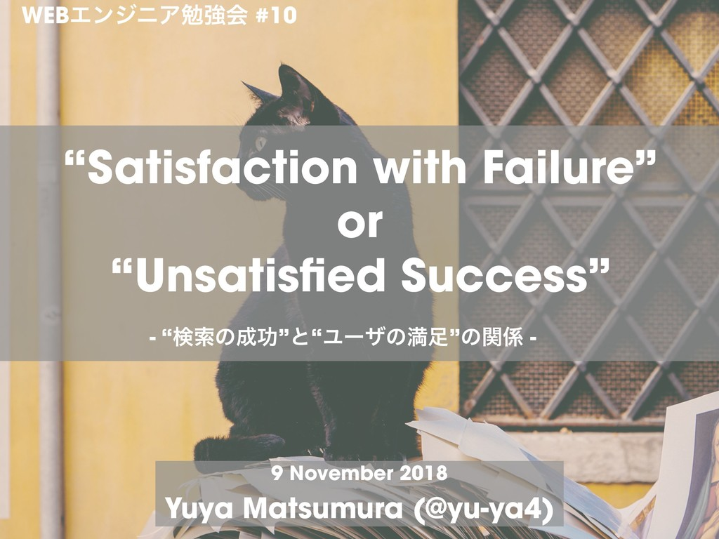 """Satisfaction with Failure""  or  ""Unsatisfied Success"" - ""検索の成功""と""ユーザの満足""の関係 -"