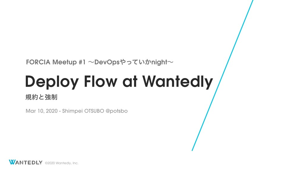 Deploy Flow at Wantedly