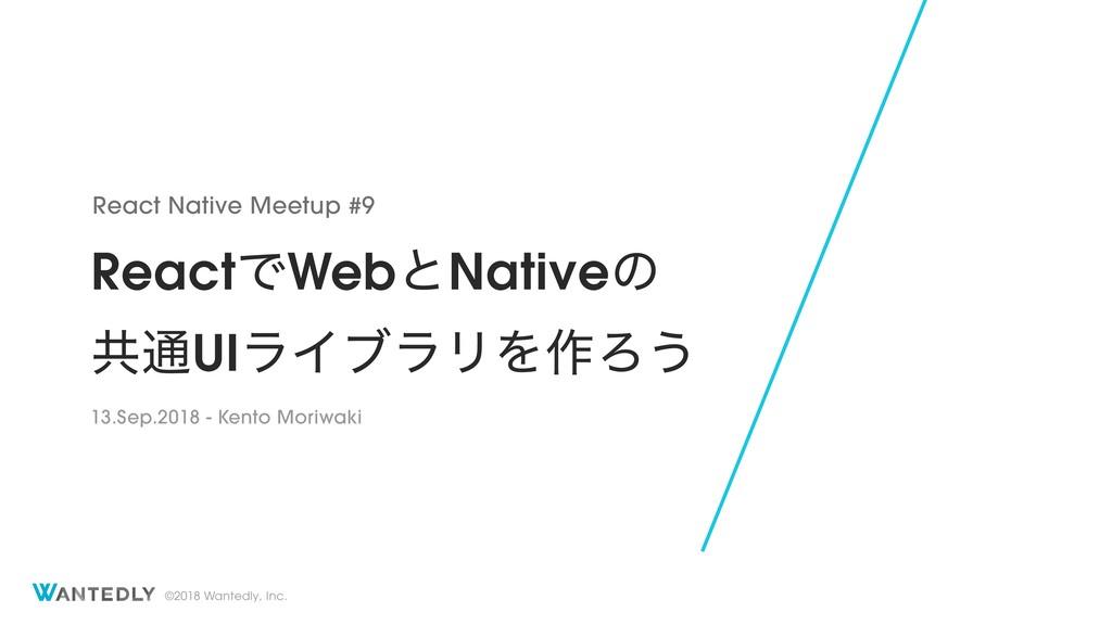ReactでWebとNativeの共通UIライブラリを作ろう