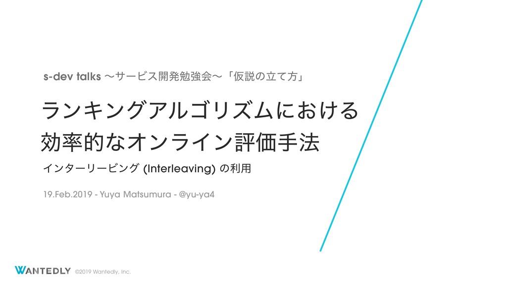 ランキングアルゴリズムにおける効率的なオンライン評価手法 ~インターリービング (Interleaving) の利用~