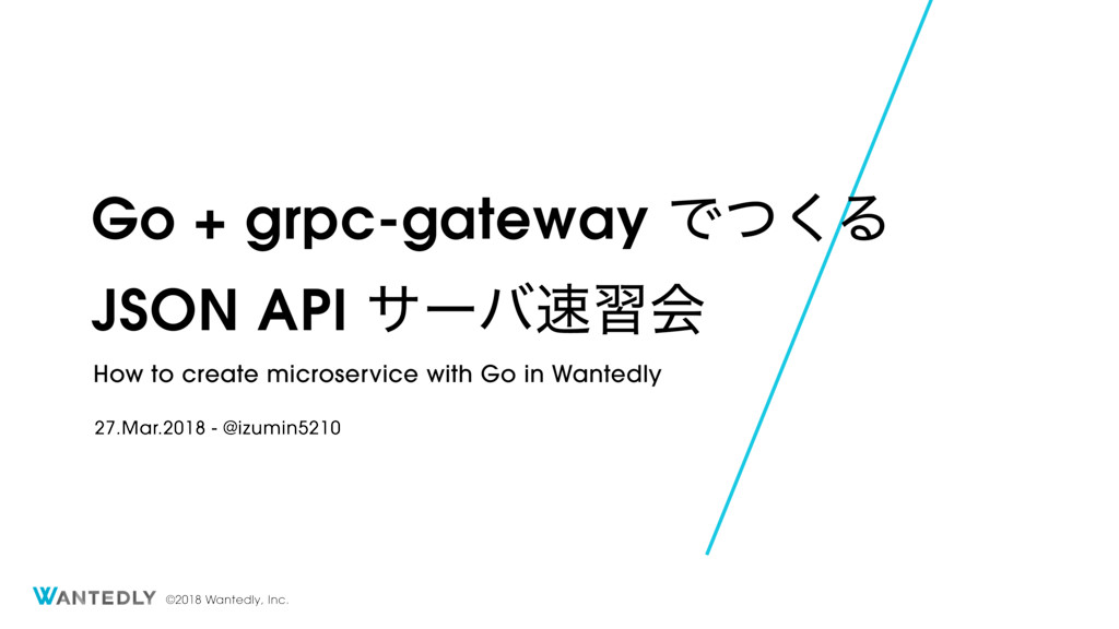 Go + grpc-gateway でつくる JSON API 速習会 @ Wantedly / Create JSON API with Go + grpc-gateway