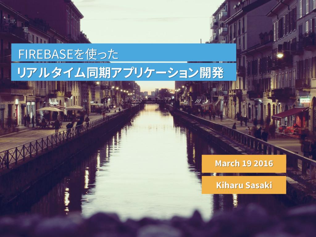 Firebaseを使ったリアルタイム同期アプリケーション開発/firebase