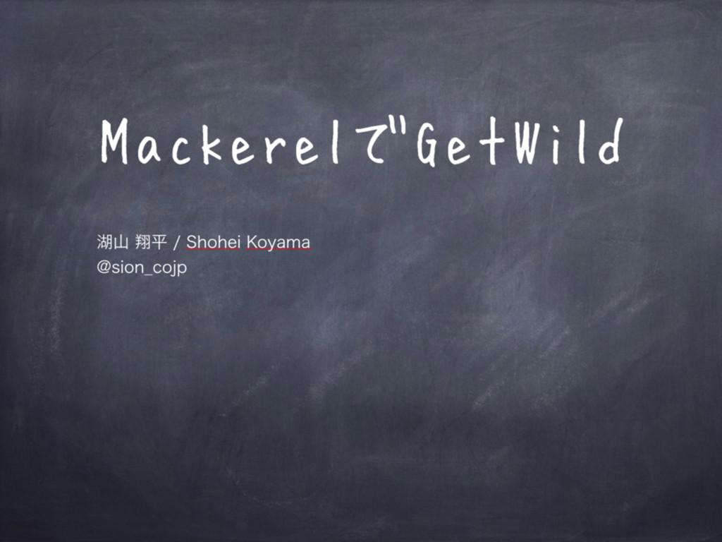 MackerelでGetWild