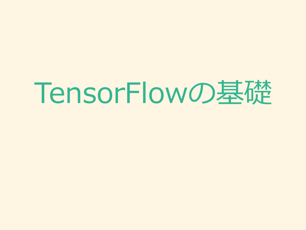 TensorFlowの基礎