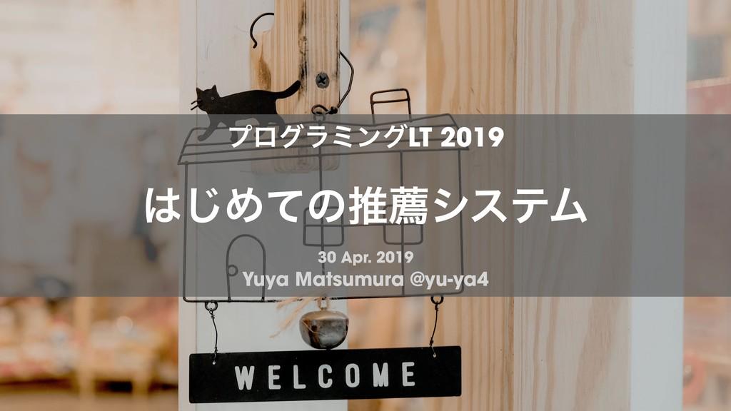 プログラミングLT_2019_はじめての推薦システム.pdf / introduction-to-recommender-system