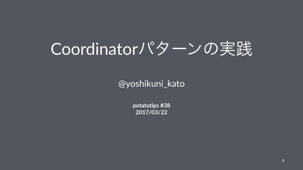 Coordinatorパターンの実践