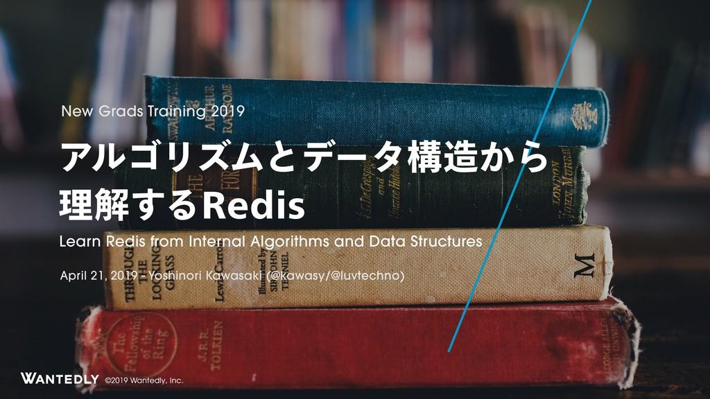 アルゴリズムとデータ構造から理解するRedis / Learn Redis from Internal Algorithms and Data Structures