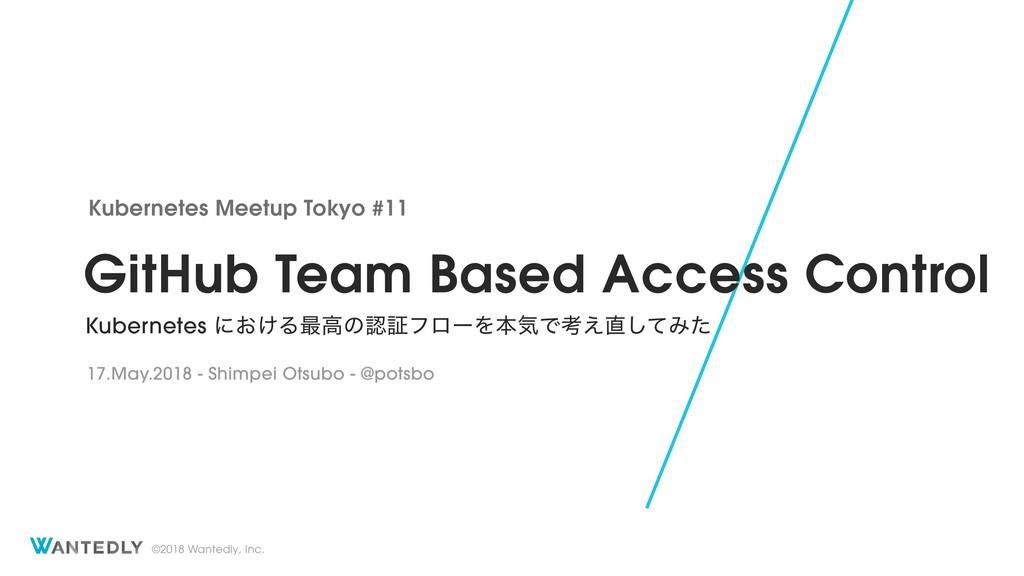 Kubernetes における最高の認証フローを本気で考え直してみた / GitHub Team Based Access Control