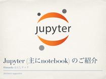 Jupyter(主にnotebook)のご紹介