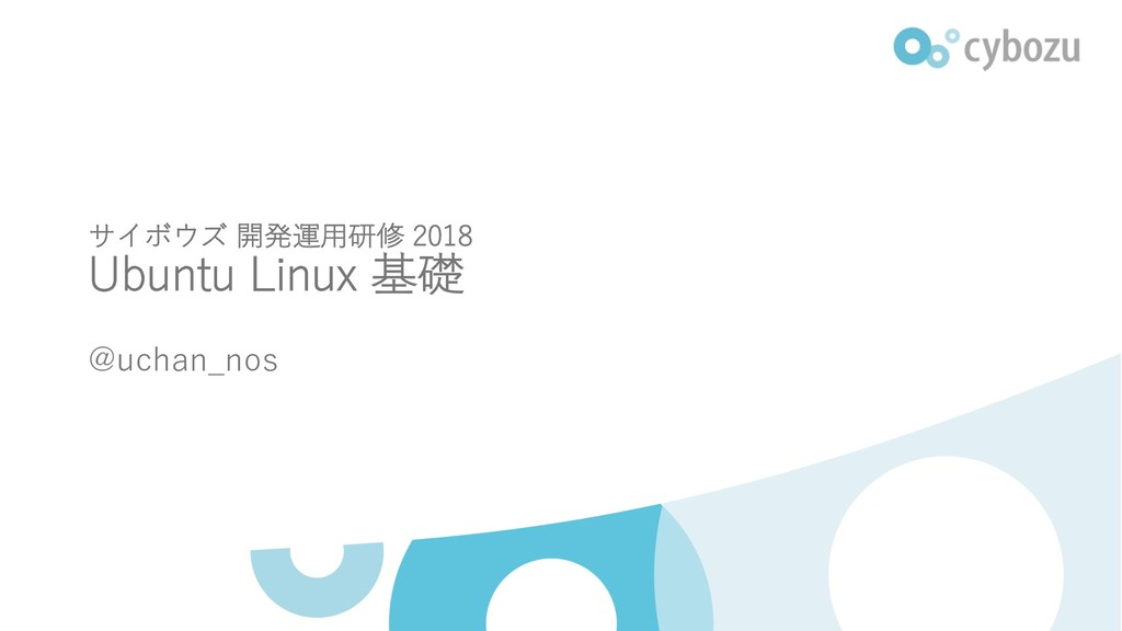 Slide Top: Ubuntu Linux基礎