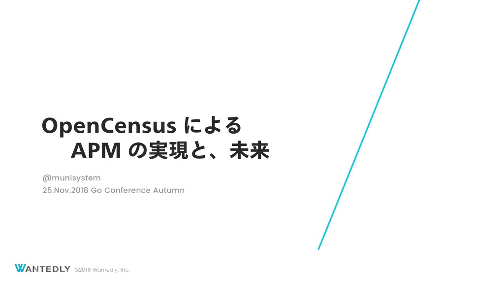 OpenCensus による APM の実現と、未来 / Implementing APM with OpenCensus