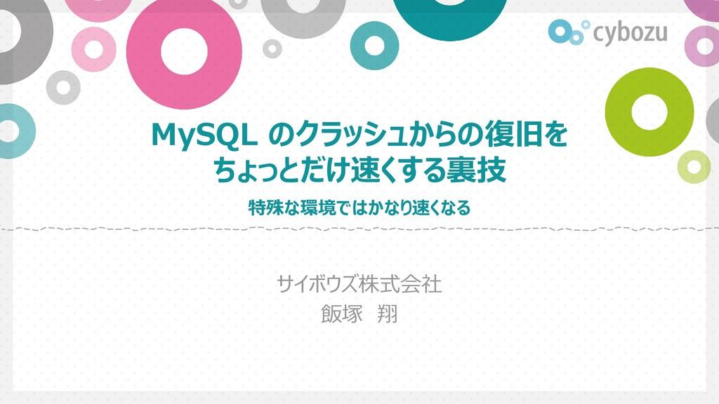 Slide Top: MySQL のクラッシュからの復旧を ちょっとだけ速くする裏技