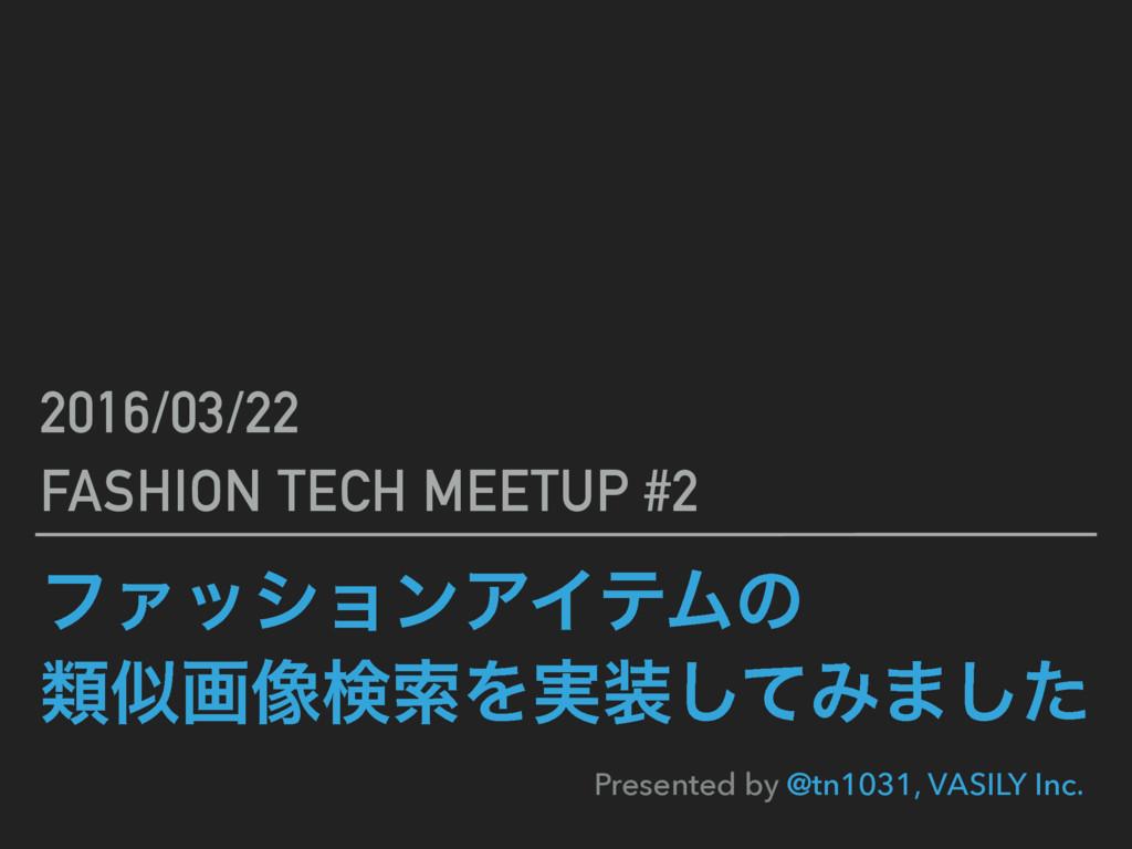 ファッションアイテムの類似画像検索を実装してみました/Fashion Tech Meetup #2 LT
