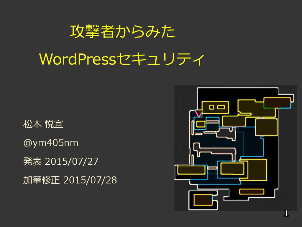 攻撃者からみたWordPressセキュリティ / WordCamp Kansai 2015