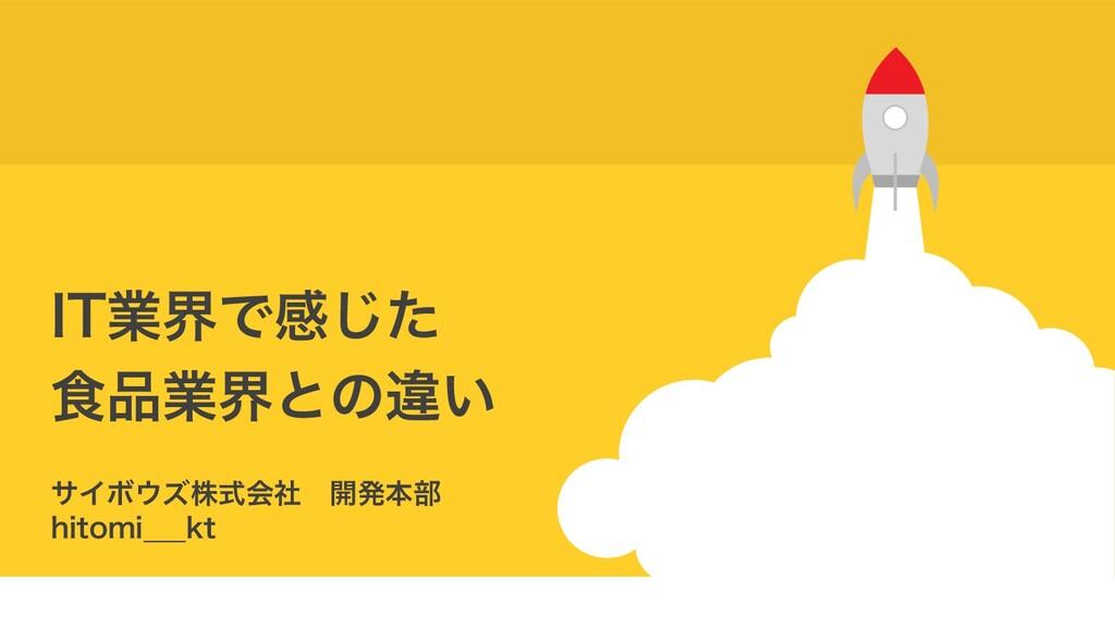 Slide Top: IT業界で感じた食品業界との違い - IWD Women Techmakers Tokyo 2020