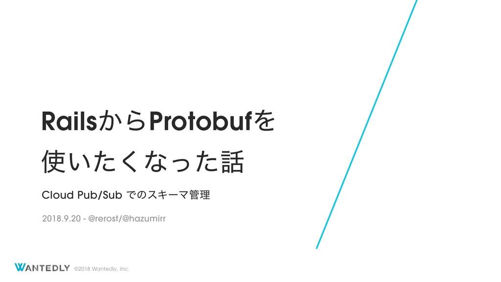 Rails から Protobuf を使いたくなった話