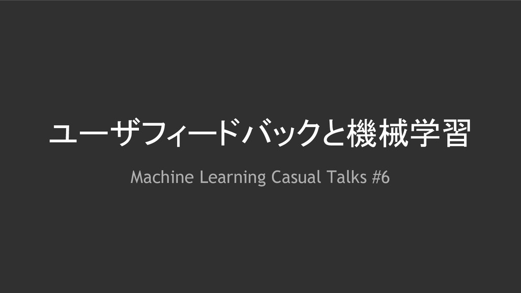 Machine Learning and Feedback