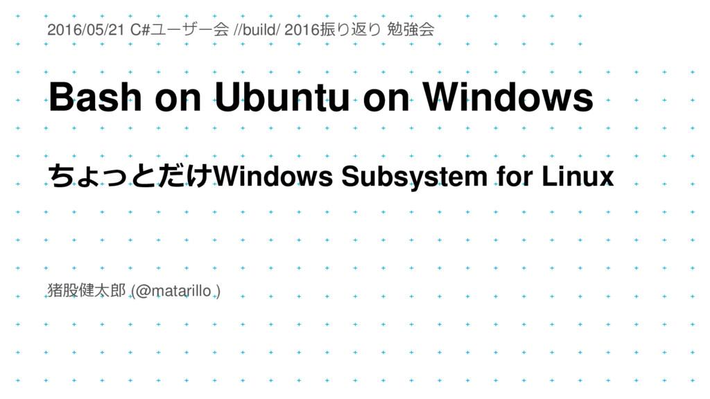 Bash on Ubuntu on Windows ちょっとだけ Windows Subsystem for Linux