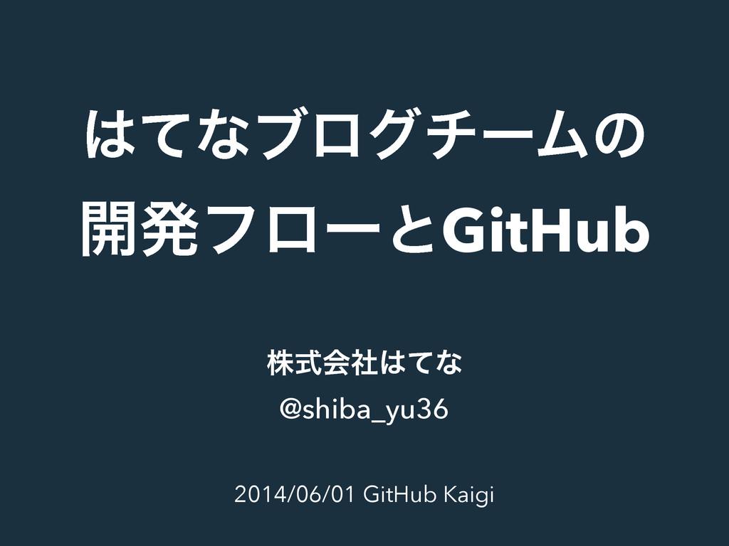 はてなブログチームの開発フローとGitHub