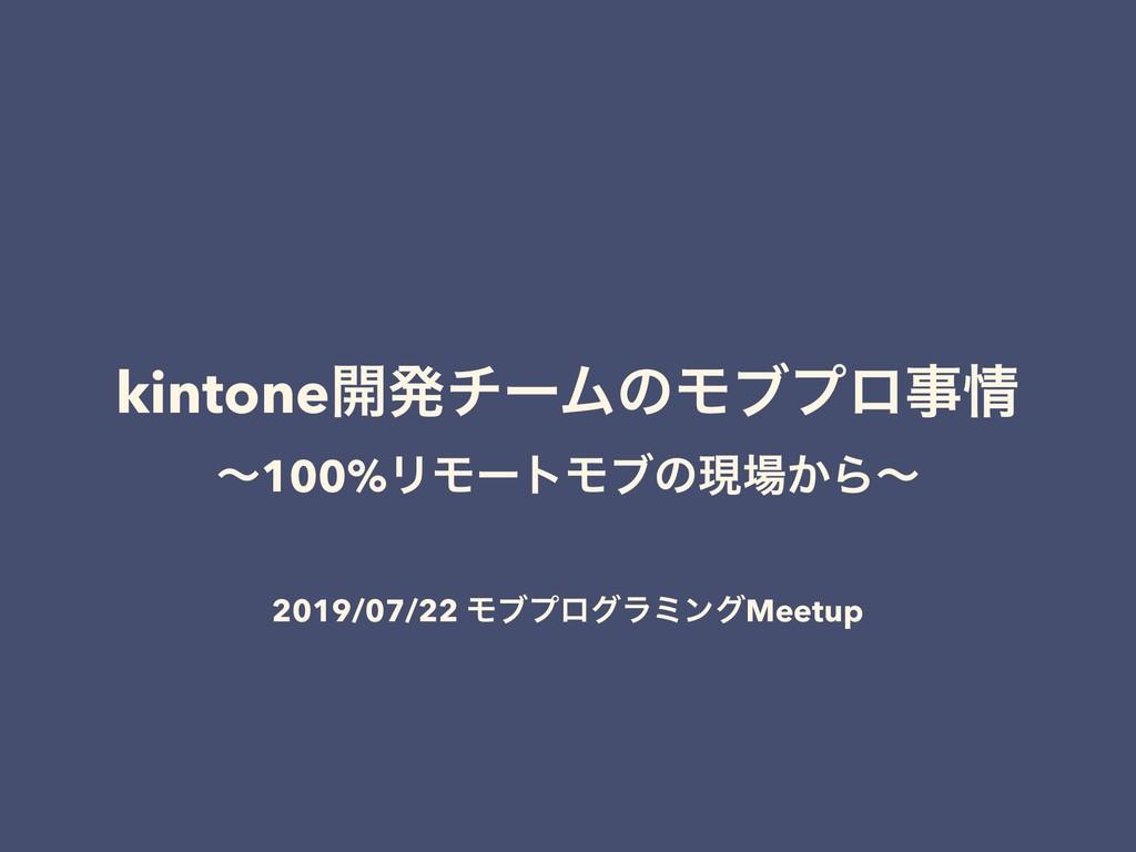 Slide Top: kintone開発チームのモブプロ事情