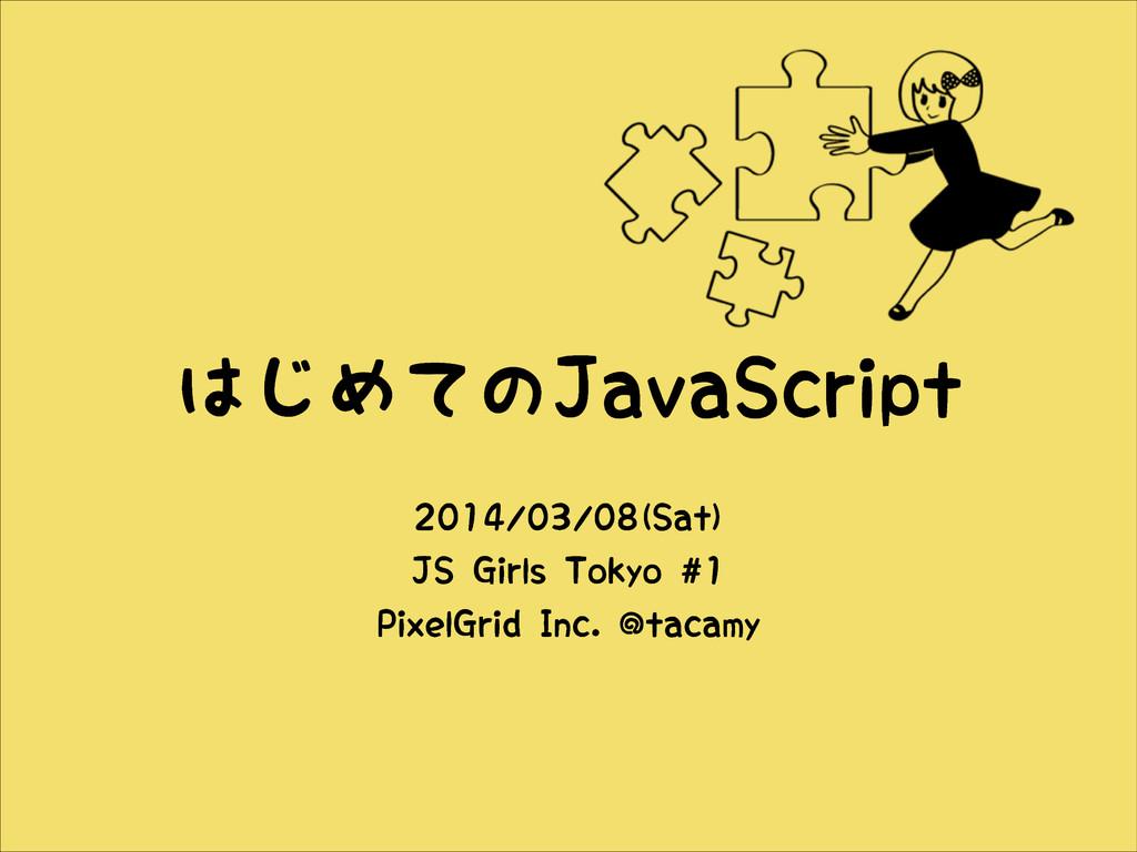 はじめてのJavaScript / JS Girls Tokyo #1