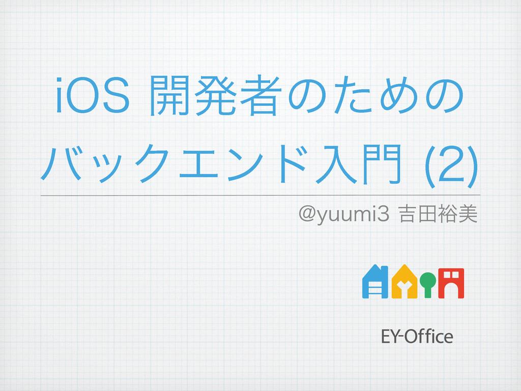 iOS 開発者のためのバックエンド入門 (2)