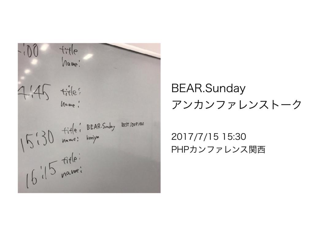 BEAR.Sunday アンカンファレンストーク (PHP関西2017)