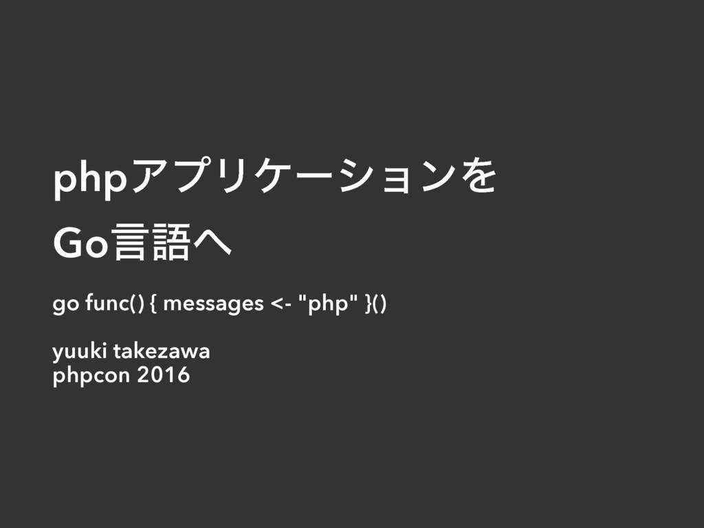 phpアプリケーションをGo言語へ