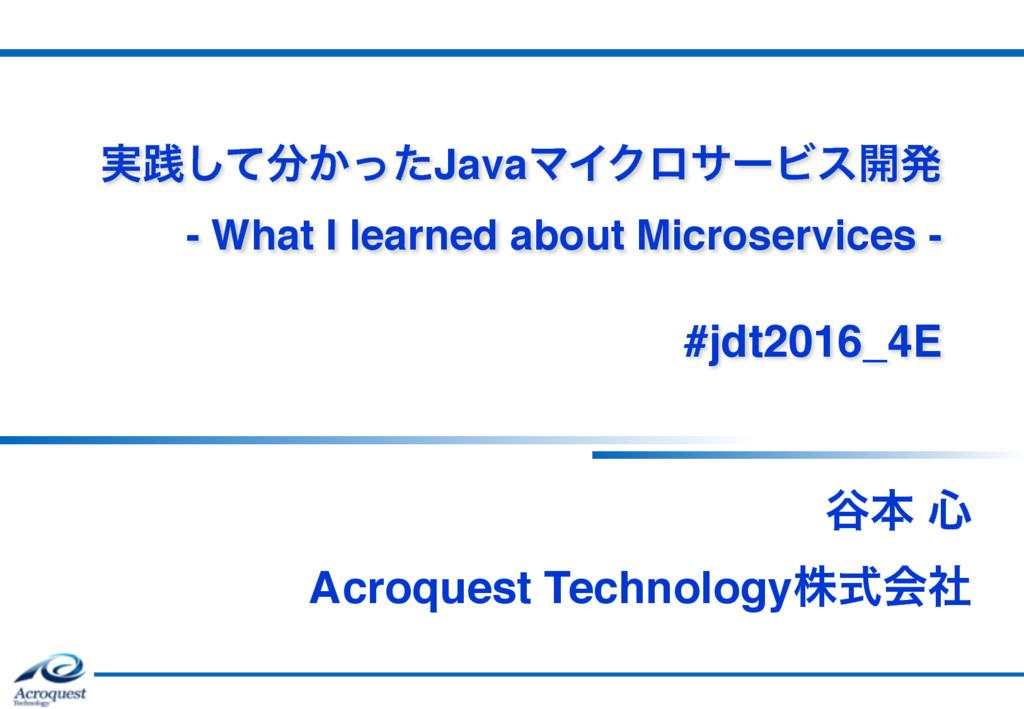 実践して分かったJavaマイクロサービス開発 #JavaDayTokyo
