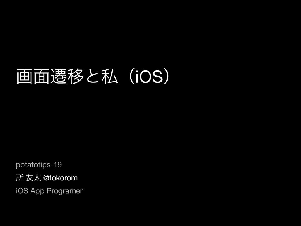 画面遷移と私(iOS)