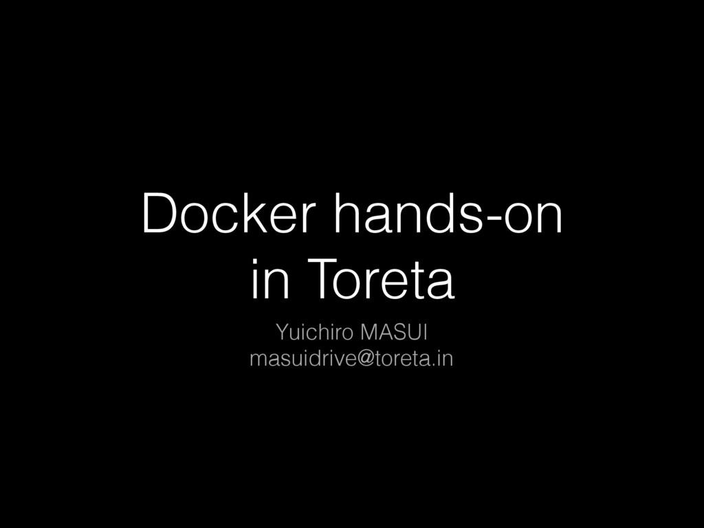 """[トレタ社内勉強会 """"Dockerの上でRailsアプリを動かす ハンズオン"""