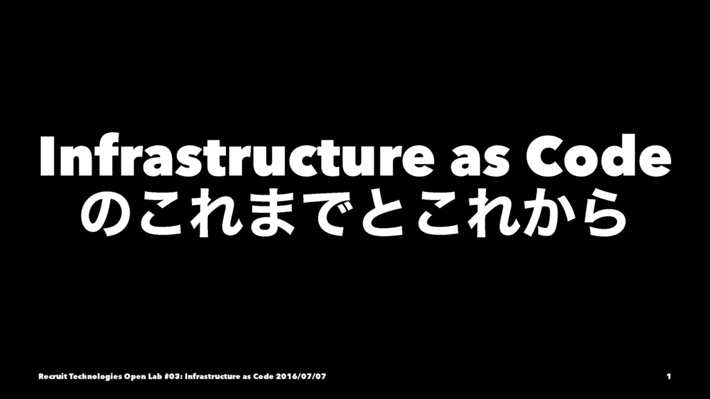Infrastructure as Code のこれまでとこれから/Infrastructure as Code