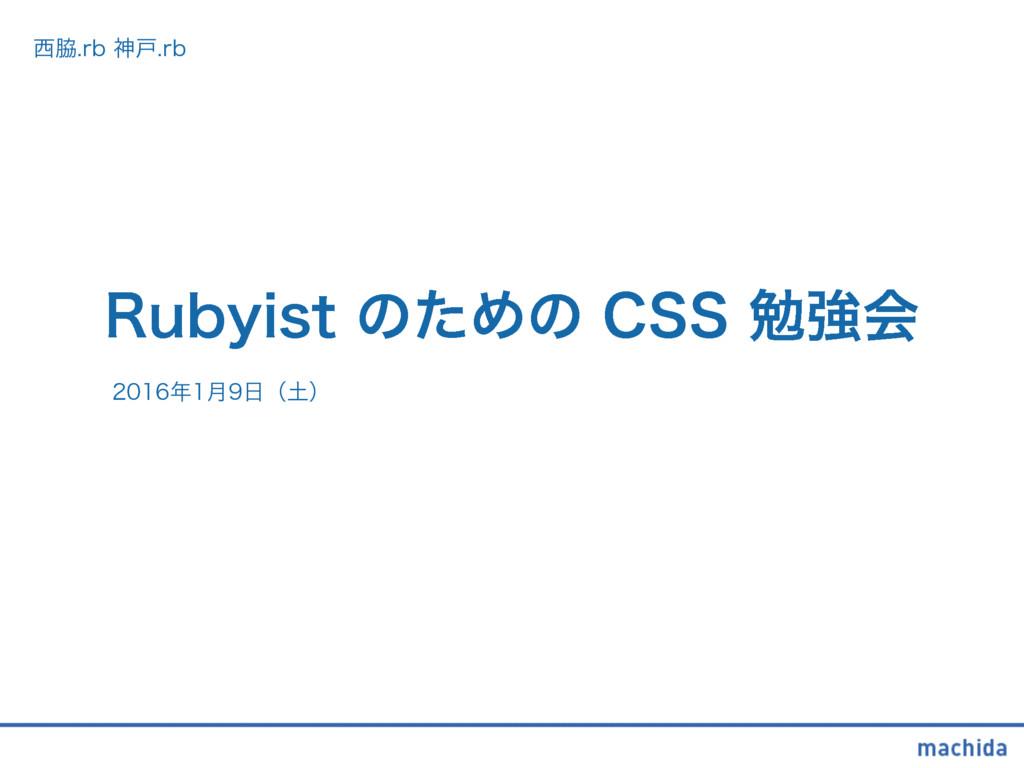 Rubyist のための CSS 勉強会 / nishiwaki. kobe css